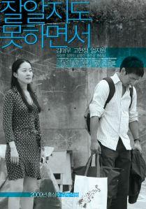 Dossier Hong - Like You Know It All - C I N E M A R A M A